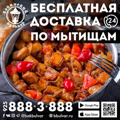 Бесплатная доставка еды в Мытищах