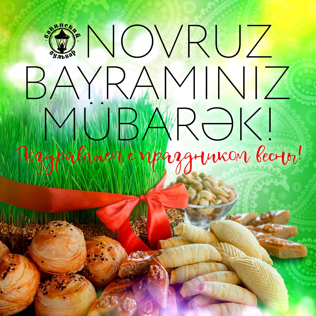 Novruz bayramınız mübarek!