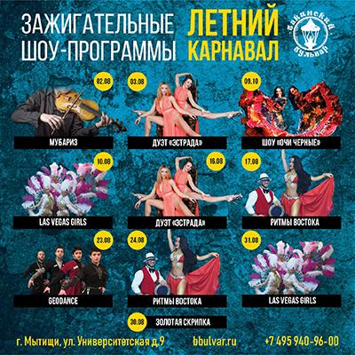 Шоу программа Август Мытищи