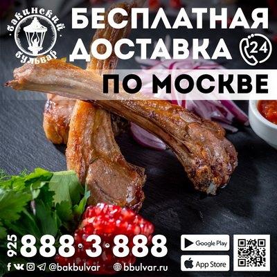 Бесплатная доставка еды по Москве