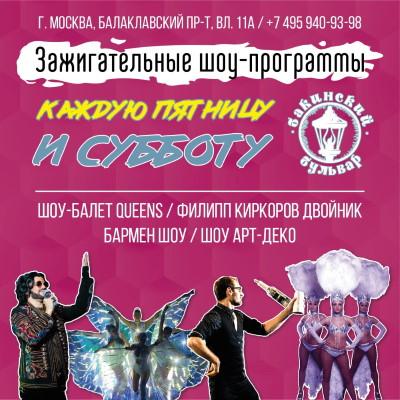 Шоу программа Октябрь Балаклавский