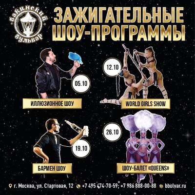 Шоу программа Октябрь в Медведково