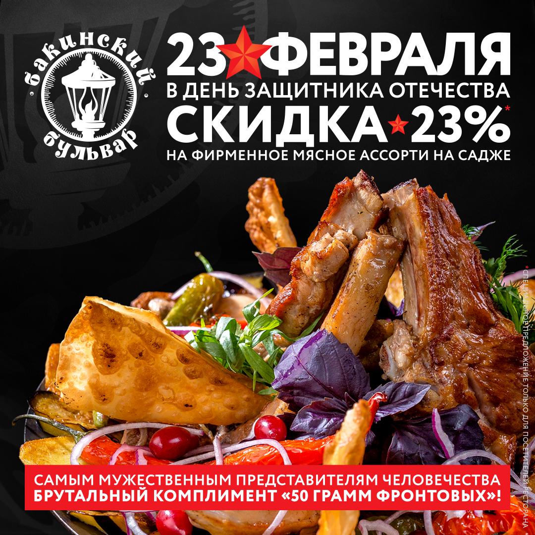 23 февраля 2020 Скидка 23%
