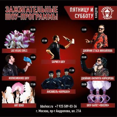 Шоу программа сентябрь Коломенская