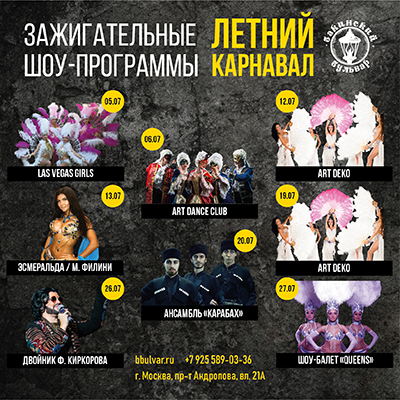 Шоу программа Июль Коломенская